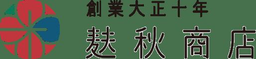愛知県名古屋市の生麩の製造・販売【有限会社麩秋商店】